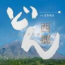 【送料無料】NHK大河ドラマ「西郷どん」オリジナル・サウンドトラックI 音楽:富貴晴美