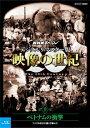 【送料無料】NHKスペシャル デジタルリマスター版 映像の世紀 第9集 ベトナムの衝撃 アメリカ社会が揺らぎ始めた/ドキュメント[Blu-ray]【返品種別A】