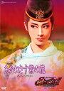 【送料無料】『あかねさす紫の花』『Sante!!』〜最高級ワインをあなたに〜【DVD】/宝塚歌劇団花組[DVD]【返品種別A】