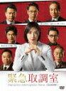 【送料無料】緊急取調室 3rd SEASON DVD-BOX/天海祐希[DVD]【返品種別A】