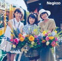 偶像名: Na行 - ねぇバーディア(通常盤)/Negicco[CD]【返品種別A】