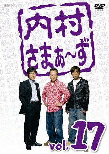内村さまぁ〜ず vol.17/内村光良[DVD]【返品種別A】