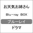 【送料無料】お天気お姉さん Blu-ray BOX/武井咲[Blu-ray]【返品種別A】