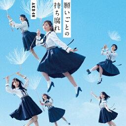 願いごとの持ち腐れ(通常盤/Type B)/AKB48[CD+DVD]【返品種別A】