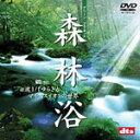 森林浴 グリーン・プラネット/BGV[DVD]【返品種別A】