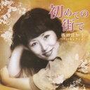 初めての街で〜西田佐知子ベストセレクション〜/西田佐知子[CD]【返品種別A】