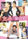 【送料無料】35歳の童貞男/有村千佳 DVD 【返品種別A】