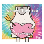 We love Tank-top/ヤバイTシャツ屋さん[CD]通常盤【返品種別A】