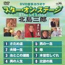 DVDカラオケ スター・オン・ステージ「北島三郎」/北島三郎