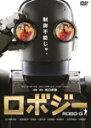 【送料無料】ロボジー スタンダード・エディション/五十嵐信次郎[DVD]【返品種別A】