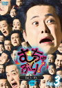 【送料無料】むちゃぶり! 1st.シーズン Vol.3/有田哲平[DVD]【返品種別A】