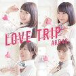 [限定盤][上新オリジナル特典:生写真]LOVE TRIP/しあわせを分けなさい(初回限定盤/Type-C)/AKB48[CD+DVD]【返品種別A】