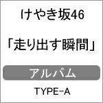 【送料無料】[限定盤][初回仕様/先着特典付]走り出す瞬間(TYPE-A)/けやき坂46[CD+Blu-ray]【返品種別A】