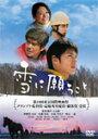 「雪に願うこと」  主役の顔 映画つれづれ3