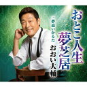おとこ人生夢芝居/おおい大輔[CD]【返品種別A】