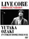 【送料無料】LIVE CORE 完全版 〜 YUTAKA OZAKI IN TOKYO DOME 1988・9・12/尾崎豊[DVD]【返品種別A】
