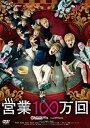 【送料無料】営業100万回/ジャルジャル[DVD]【返品種
