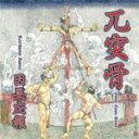 重金属硬摇滚 - 因果応報 -Retributive Justice-/兀突骨[CD]【返品種別A】