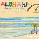 Aloha!-J〜hawaiian breezin'〜/Cocogrunge[CD]【返品種別A】