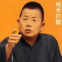 桂 文珍18-「住吉駕籠」・「船弁慶」/桂文珍[CD]【返品種別A】