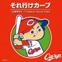 それ行けカープ〜広島東洋カープ Stadium Sound Track/野球[CD]【返品種別A】
