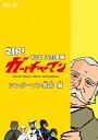 ZIP! おはよう忍者隊 ガッチャマン アンダーソン長官 編/アニメーション[DVD]【返品種別A】