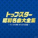 (決定盤)トップスター昭和名曲大全集 〜リンゴの唄・からたち日記〜/オムニバス[CD]【返品種別A】