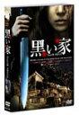 【送料無料】黒い家 スペシャル・エディション/ファン・ジョンミン[DVD]【返品種別A】