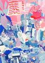 艺人名: A行 - Punk Day 〜美しい日〜/A PAGE OF PUNK[CD]【返品種別A】