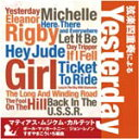 YESTERDAY/�ޥƥ��������ॸ���ࡦ����ƥå�[CD]�����'���A��
