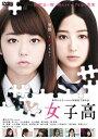 【送料無料】女子高(豪華版)/峯岸みなみ[DVD]【返品種