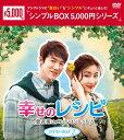 【送料無料】幸せのレシピ〜愛言葉はメンドロントット DVD-BOX2/ユ・ヨンソク[DVD]【返品種別A】