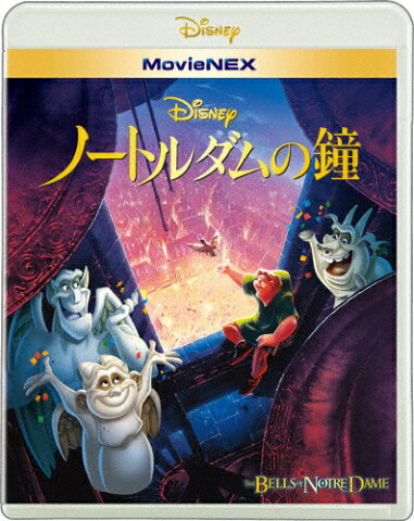 【送料無料】ノートルダムの鐘 MovieNEX/アニメーション[Blu-ray]【返品種別A】