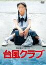 【送料無料】台風クラブ(HDリマスター版)/三上祐一 DVD 【返品種別A】