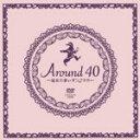 Around40~注文の多いオンナたち~DVD-BOX/天海祐希[DVD]