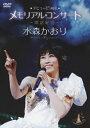 DVD>ミュージック>邦楽>演歌・歌謡曲商品ページ。レビューが多い順(価格帯指定なし)第5位