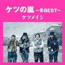 ケツの嵐〜冬BEST〜/ケツメイシ[CD]【返品種別A】
