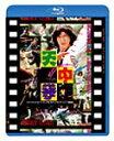 カンニング・モンキー/天中拳 日本劇場公開版/ジャッキー・チェン[Blu-ray]【返品種別A】
