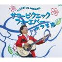 【送料無料】サマーピクニックフォーエバー in つま恋/南こうせつ[CD]【返品種別A】