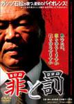 【送料無料】罪と罰/<strong>ガッツ石松</strong>[DVD]【返品種別A】