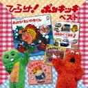 決定盤 ひらけ!ポンキッキ ベスト/オムニバス[CD]【返品種別A】