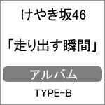 【送料無料】[限定盤][初回仕様/先着特典付]走り出す瞬間(TYPE-B)/けやき坂46[CD+Blu-ray]【返品種別A】
