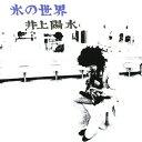 艺人名: A行 - 氷の世界/井上陽水[SHM-CD]【返品種別A】