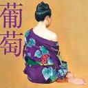 【送料無料】葡萄/サザンオールスターズ[CD]通常盤【返品種別A】