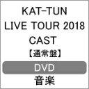 【送料無料】KAT-TUN LIVE TOUR 2018 CAST 【DVD通常盤】/KAT-TUN DVD 【返品種別A】