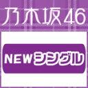 偶像名: Na行 - [上新オリジナル特典付/初回仕様]24thシングル『タイトル未定』(TYPE-C)【CD+Blu-ray】/乃木坂46[CD+Blu-ray]【返品種別A】
