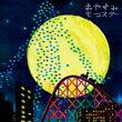 乐天商城 - おやすみモンスター/GOING UNDER GROUND[CD]通常盤【返品種別A】