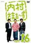 内村さまぁ〜ず vol.16/内村光良[DVD]【返品種別A】