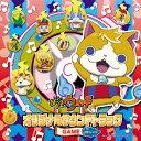 妖怪ウォッチ オリジナルサウンドトラックGAME 〜妖怪ウォッチ3〜/ゲーム・ミュージック[CD]【返品種別A】