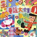 童謡大全集/童謡・唱歌[CD]【返品種別A】